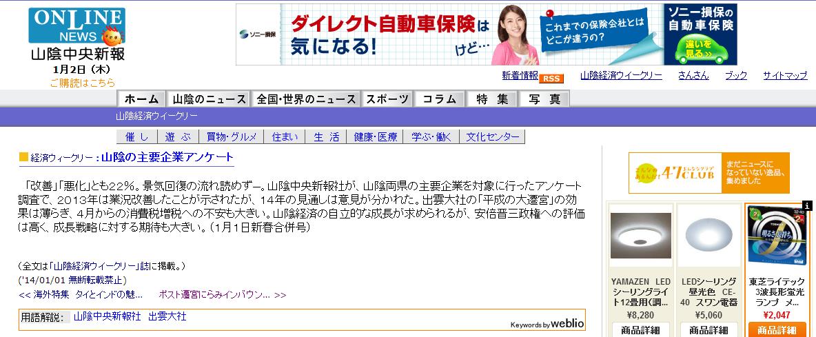 山陰中央新報:アンケート