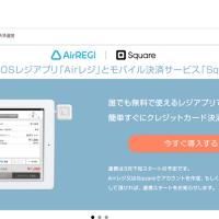 Square&Airレジ