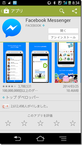 Screenshot_2014-03-28-08-34-14