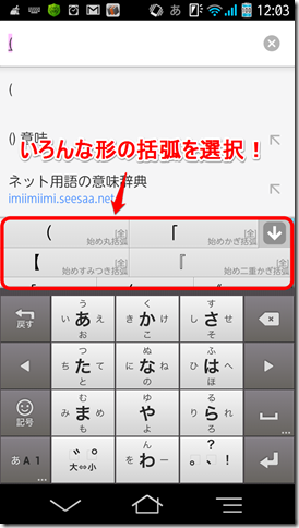 Screenshot_2014-10-01-12-03-32