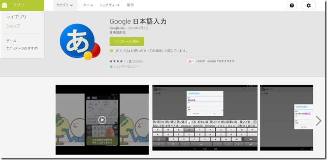 google日本語