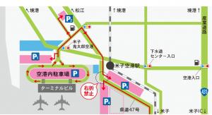米子鬼太郎空港駐車場