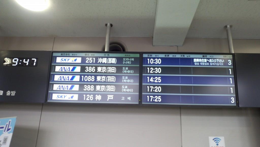 米子~沖縄便時刻表