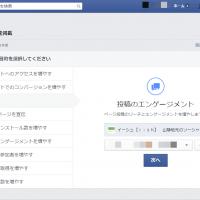 Facebook広告作成画面