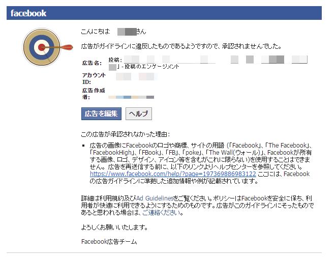 Facebook広告却下通知