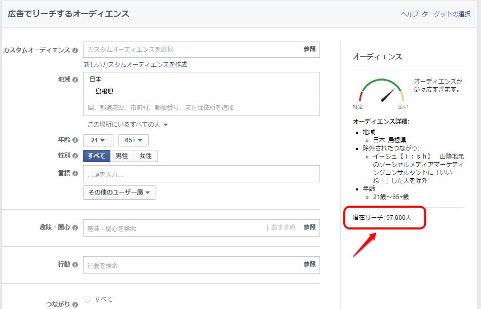 Facebookユーザー 島根県