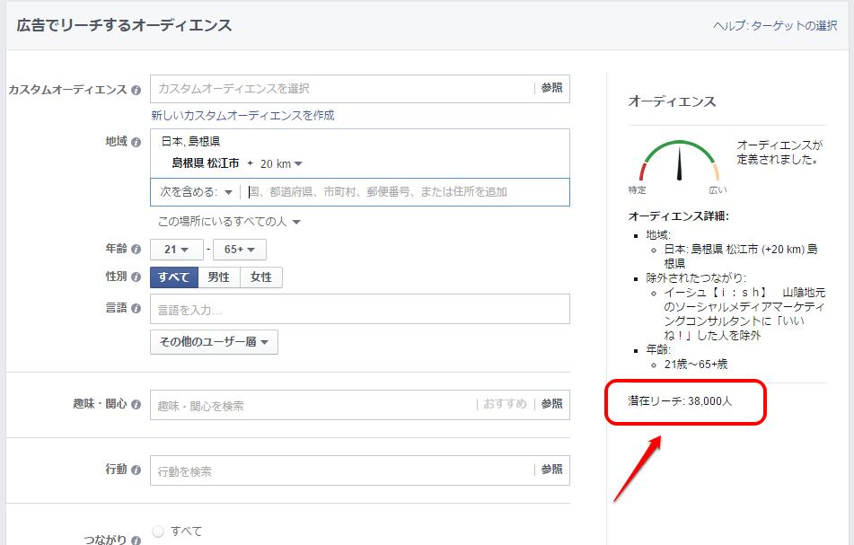 Facebookユーザー 松江市