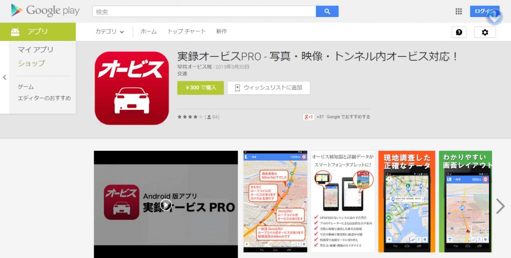 オービスマップアプリ
